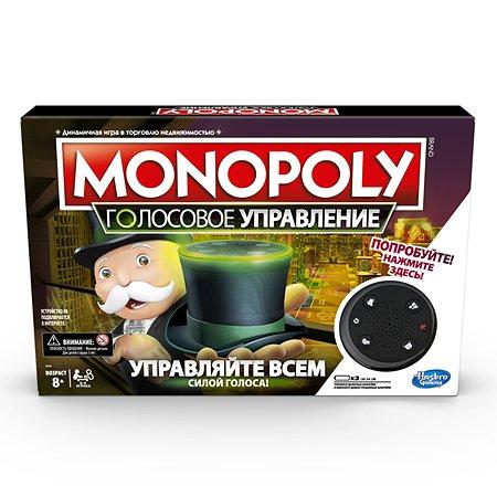 Игра настольная Monopoly Монополия голосовое управление E4816121