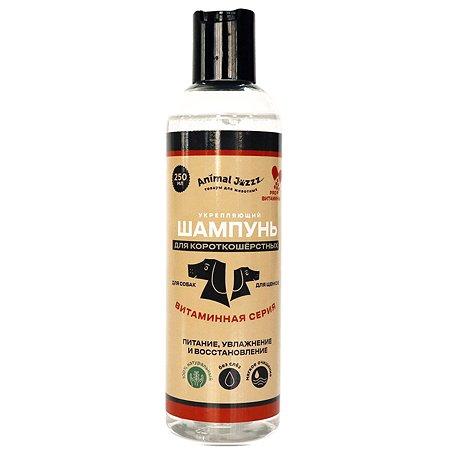 Шампунь Animal Jazzz... для короткошерстных собак и щенков с витамином В 250мл Animal Jazzz...