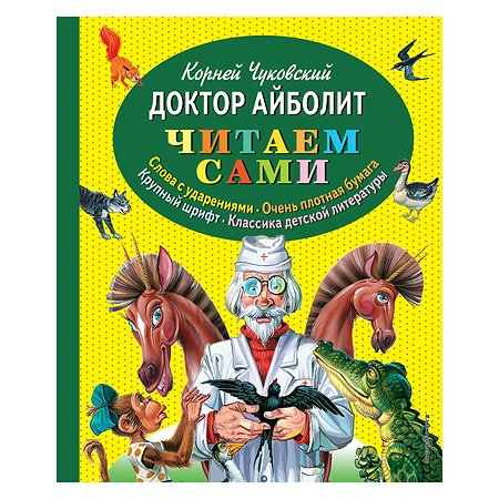 Книга Эксмо Доктор Айболит