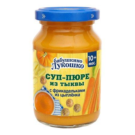 Суп-пюре Бабушкино лукошко тыквенный с фрикадельками из цыпленка 190г с 10 месяцев