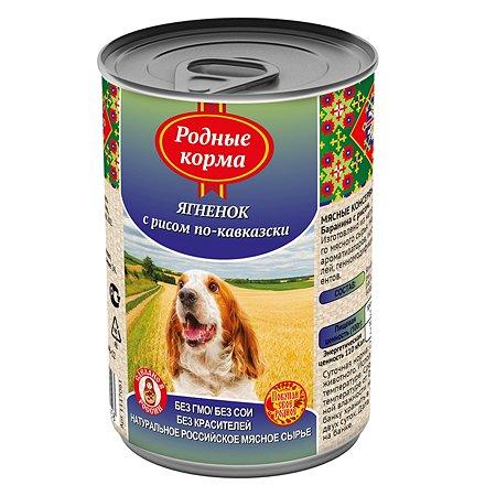 Корм для собак Родные корма ягненок с рисом по-кавказски 410г