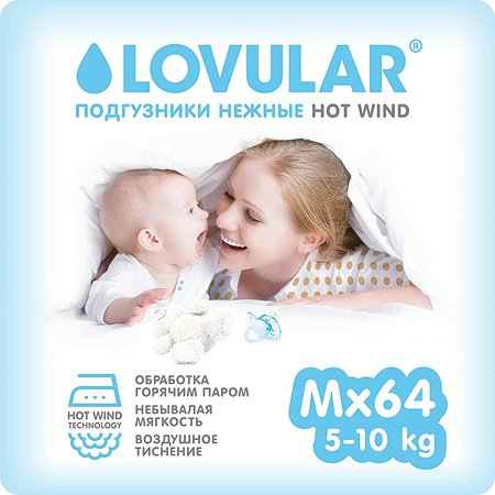 Подгузники LOVULAR Hot Wind 5-10кг 64шт
