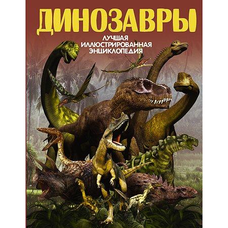 Книга АСТ Динозавры