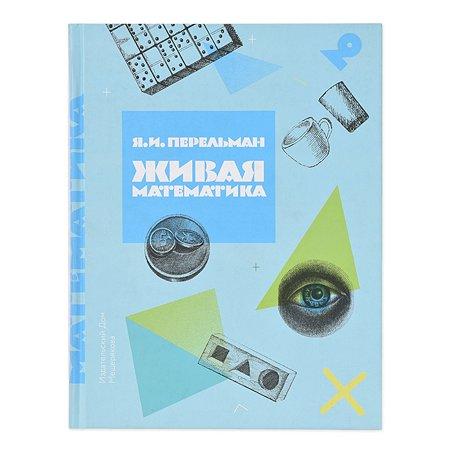 Книга Издательский Дом Мещерякова Живая математика