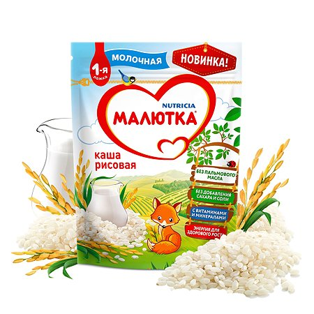 Каша молочная Малютка рисовая 220г