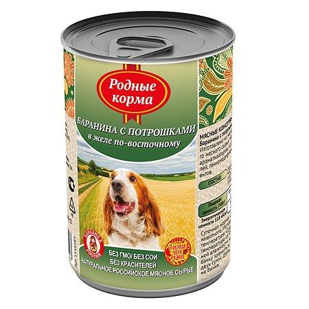 Корм для собак Родные корма баранина с потрошками в желе по-восточному 410г
