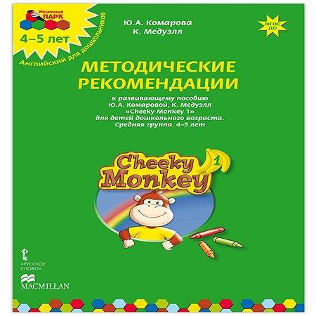 Книга Русское Слово Cheeky Monkey 1 Методические рекомендации к развивающему пособию для детей 4-5 лет Русское Слово
