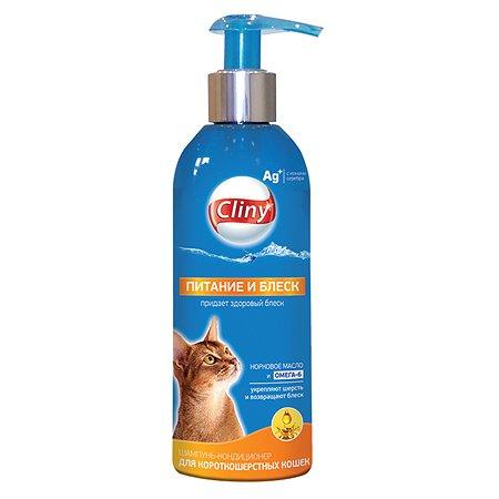 Шампунь-кондиционер для кошек Cliny Питание и блеск короткошерстных 200мл