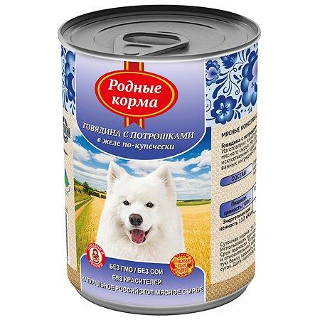 Корм для собак Родные корма говядина с потрошками в желе по-купечески 970г