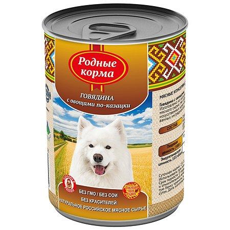 Корм для собак Родные корма говядина с овощами по-казацки 970г