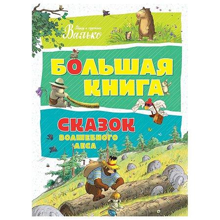 Книга Махаон Большая книга сказок Волшебного леса