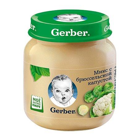 Пюре Gerber микс с брюссельской капустой 130г с 5 месяцев