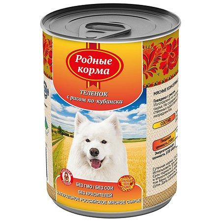 Корм для собак Родные корма теленок с рисом по-кубански 970г