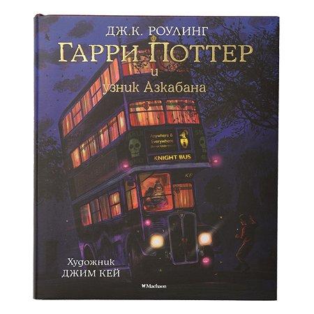 Книга Махаон Гарри Поттер и узник Азкабана Роулинг Дж.К. с цветными иллюстрациями