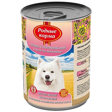 Корм для собак Родные корма птица с потрошками в желе по-московски 970г