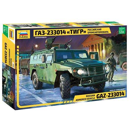 Модель сборная Звезда Бронеавтомобиль ГАЗ Тигр