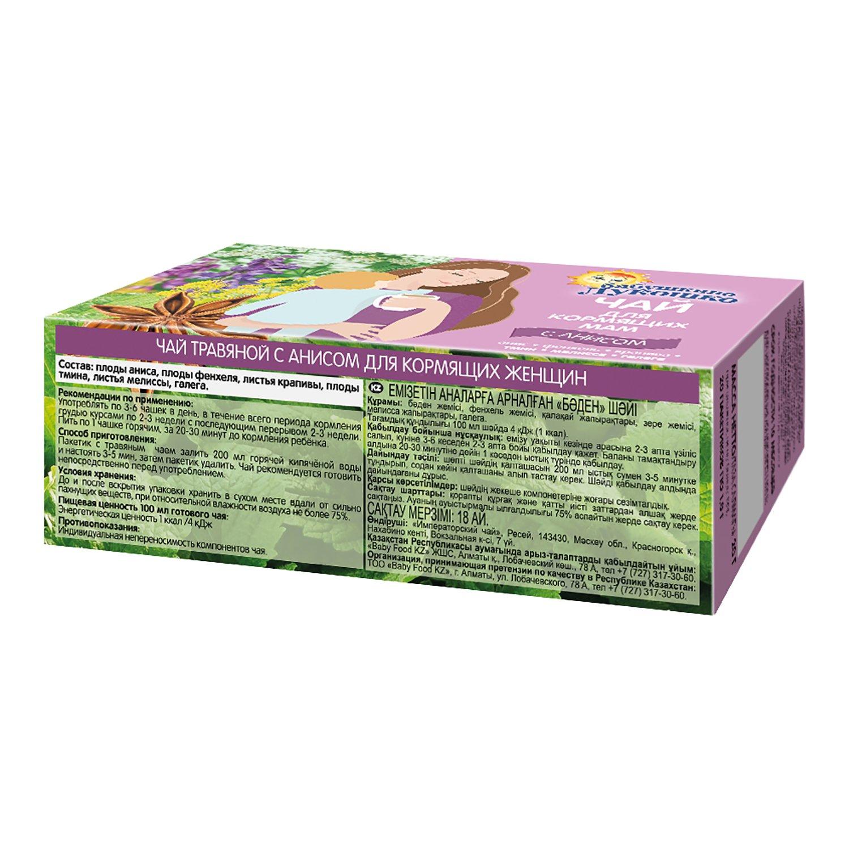 чай бабушкино лукошко для кормящих мам цена