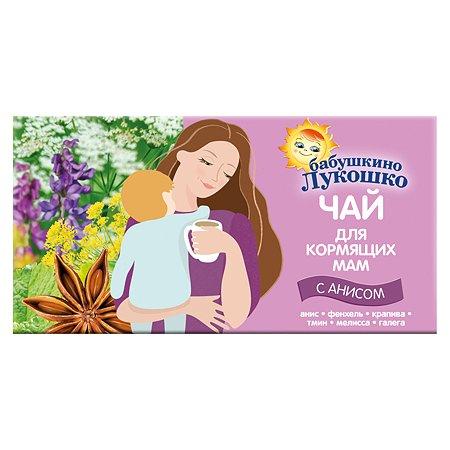Чай Бабушкино лукошко для кормящих мам анис 20г
