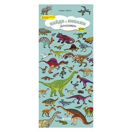 Книга Clever Динозавры. найди и покажи 169