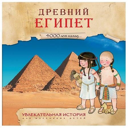 Увлекательная история Мозаика-Синтез Древний Египет