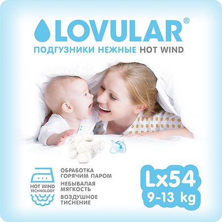 Подгузники LOVULAR Hot Wind 9-13кг 54шт