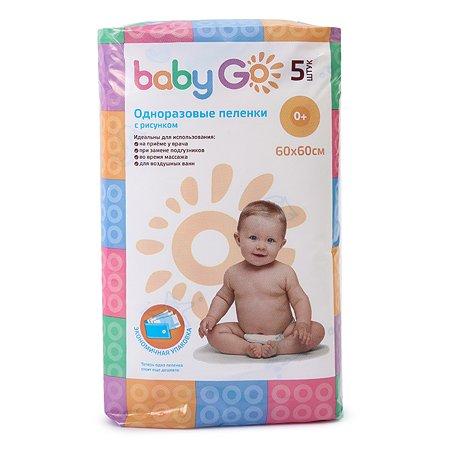 Пеленки Baby Go 60*60см 5шт