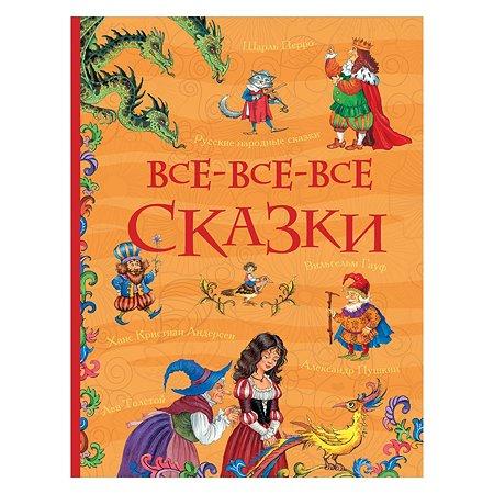 Книга Росмэн Все-все-все сказки (Все истории)