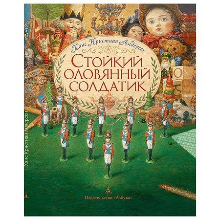 Книга Махаон Стойкий оловянный солдатик