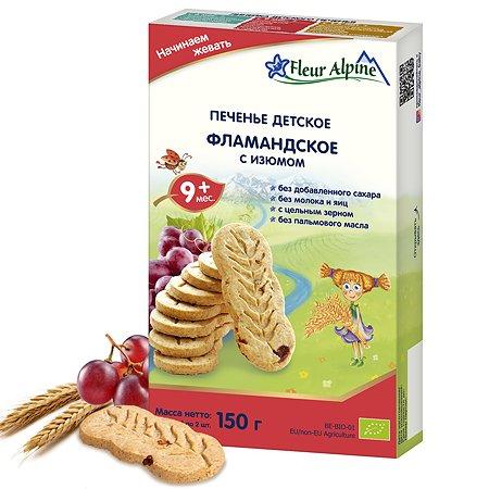 Печенье детское Fleur Alpine Фламандское с 9месяцев 150г