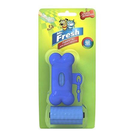 Пакеты для уборки Mr.Fresh брелок-держатель 40шт 52416