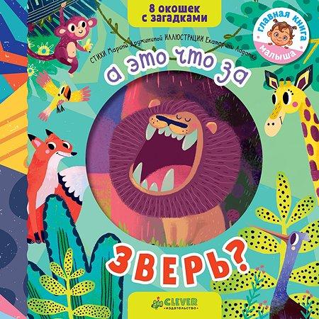 Книга Clever Книжки с загадками А это что за зверь