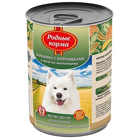 Корм для собак Родные корма баранина с потрошками в желе по-восточному 970г