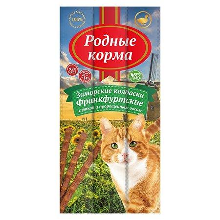 Лакомство для кошек Родные корма Заморские колбаски франкфуртские с уткой и пророщенным овсом 5г*3шт