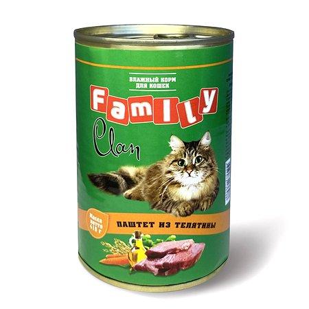 Корм для кошек Clan Family паштет из телятины 415г