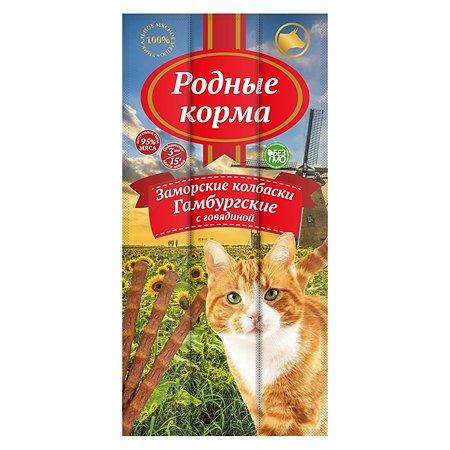 Лакомство для кошек Родные корма Заморские колбаски гамбургские с говядиной 5г*3шт