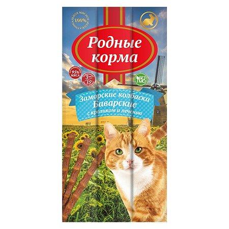 Лакомство для кошек Родные корма Заморские колбаски баварские с кроликом и печенью 5г*3шт
