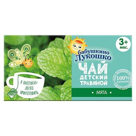 Чай Бабушкино лукошко успокаивающий мята 20г с 3месяцев