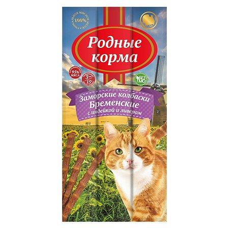 Лакомство для кошек Родные корма Заморские колбаски бременские с индейкой с ливером 5г*3шт