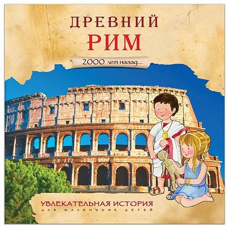 Увлекательная история Мозаика-Синтез Древний Рим