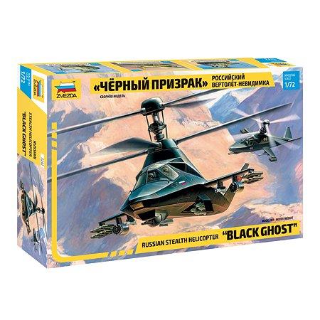 Модель для сборки Звезда Российский вертолет невидимка Ка-58 Черный призрак