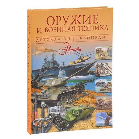 Книга АСТ Оружие и военная техника