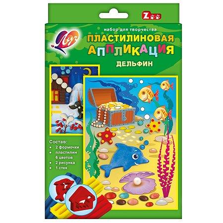 Набор Луч Пластилиновая аппликация Дельфин 25С 1554-08