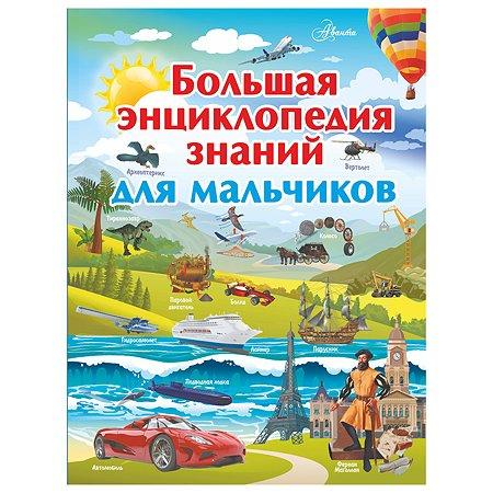 Книга АСТ Большая энциклопедия знаний для мальчиков