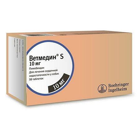 Препарат кардиотропный для собак Boehringer Ingelheim Ветмедин S 5мг 50таблеток