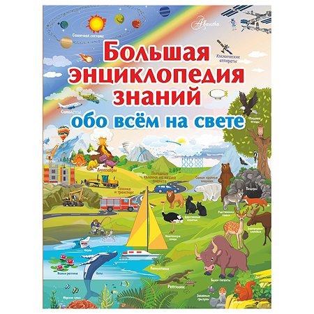 Книга АСТ Большая энциклопедия знаний обо всем на свете