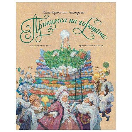 Книга Махаон Принцесса на горошине