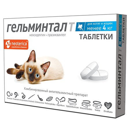 Антигельминтик для котят и кошек Гельминтал до 4кг 2шт