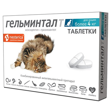 Антигельминтик для кошек Гельминтал более 4кг 2шт