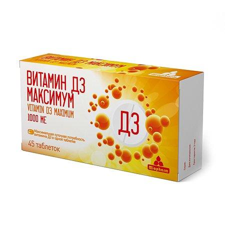 Биологически активная добавка Витамин Д3 Максимум 45таблеток