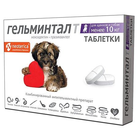 Антигельминтик для собак Гельминтал до 10кг 2шт
